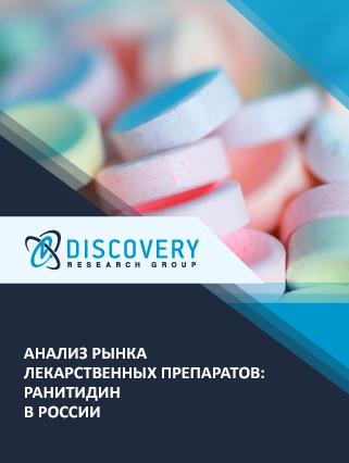 Анализ рынка лекарственных препаратов: ранитидин в России