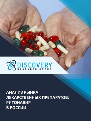 Анализ рынка лекарственных препаратов: ритонавир в России