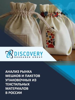 Анализ рынка мешков и пакетов упаковочных из текстильных материалов в России