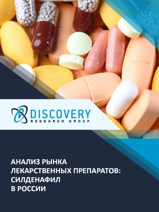 Анализ рынка лекарственных препаратов: силденафил в России
