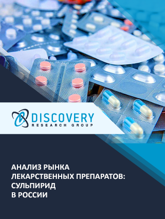 Анализ рынка лекарственных препаратов: сульпирид в России