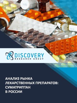 Анализ рынка лекарственных препаратов: суматриптан в России