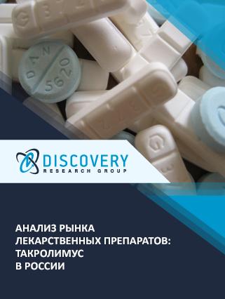 Анализ рынка лекарственных препаратов: такролимус в России