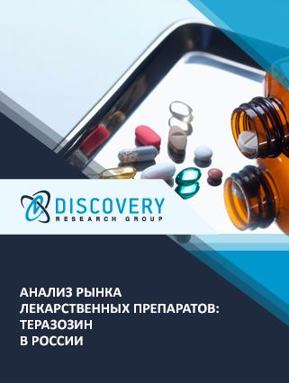 Анализ рынка лекарственных препаратов: теразозин в России