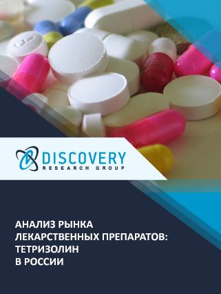 Анализ рынка лекарственных препаратов: тетризолин в России