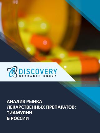 Анализ рынка лекарственных препаратов: тиамулин в России