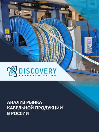 Маркетинговое исследование - Анализ рынка кабельной продукции в России (с базой импорта-экспорта)