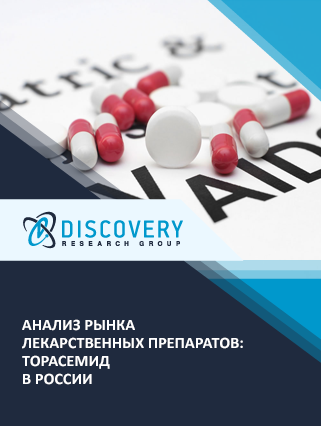 Анализ рынка лекарственных препаратов: торасемид в России