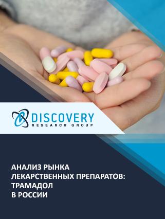 Маркетинговое исследование - Анализ рынка лекарственных препаратов: трамадол в России