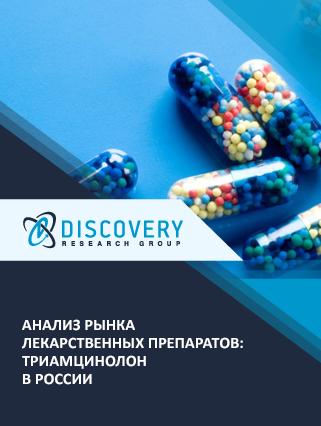 Маркетинговое исследование - Анализ рынка лекарственных препаратов: триамцинолон в России