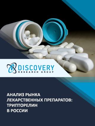 Анализ рынка лекарственных препаратов: трипторелин в России