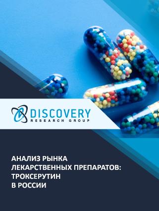 Маркетинговое исследование - Анализ рынка лекарственных препаратов: троксерутин в России