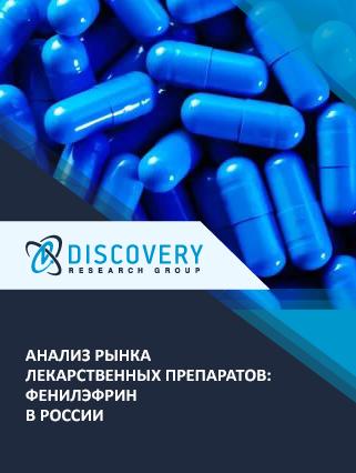Маркетинговое исследование - Анализ рынка лекарственных препаратов: фенилэфрин в России