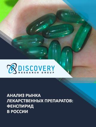 Анализ рынка лекарственных препаратов: фенспирид в России