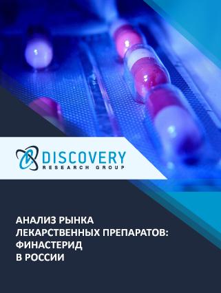 Маркетинговое исследование - Анализ рынка лекарственных препаратов: финастерид в России