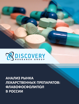Маркетинговое исследование - Анализ рынка лекарственных препаратов: флавофосфолипол в России