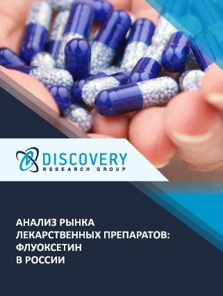 Маркетинговое исследование - Анализ рынка лекарственных препаратов: флуоксетин в России