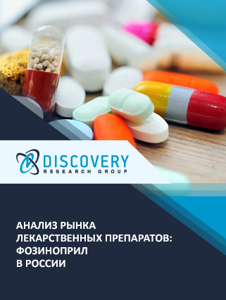 Маркетинговое исследование - Анализ рынка лекарственных препаратов: фозиноприл в России