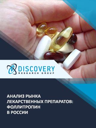 Маркетинговое исследование - Анализ рынка лекарственных препаратов: фоллитропин в России