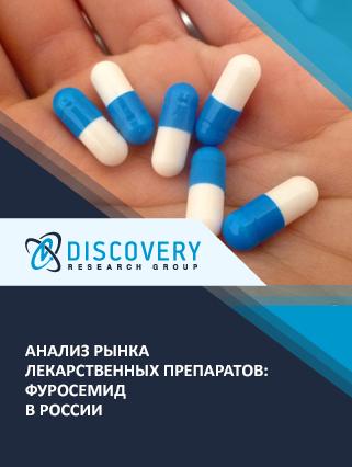 Анализ рынка лекарственных препаратов: фуросемид в России