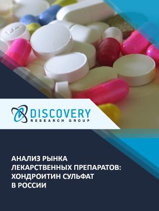 Анализ рынка лекарственных препаратов: хондроитин сульфат в России