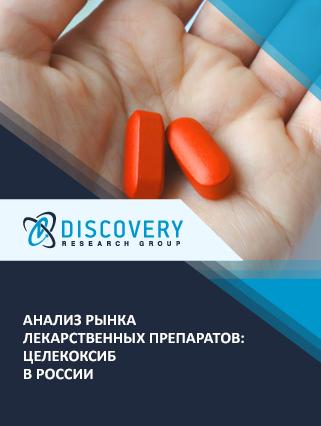 Анализ рынка лекарственных препаратов: цетилпиридиния хлорид в России