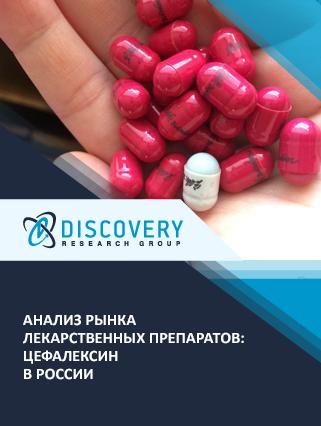 Анализ рынка лекарственных препаратов: цефалексин в России