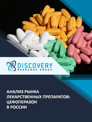 Анализ рынка лекарственных препаратов: цефоперазон в России