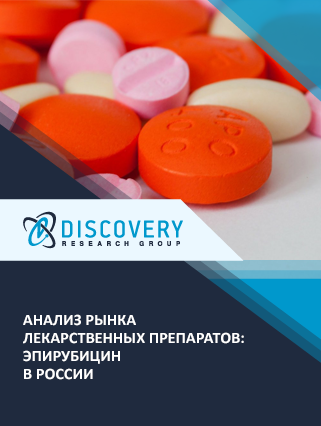 Анализ рынка лекарственных препаратов: эпирубицин в России