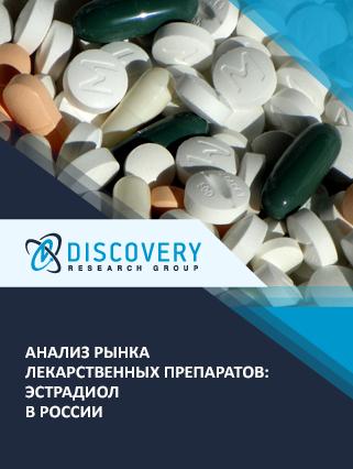 Анализ рынка лекарственных препаратов: эстрадиол в России