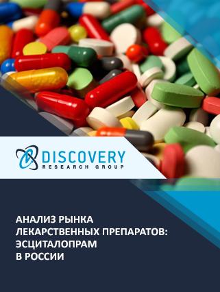 Анализ рынка лекарственных препаратов: эсциталопрам в России