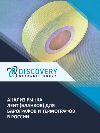Маркетинговое исследование - Анализ рынка лент (бланков) для барографов и термографов в России