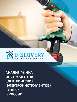 Маркетинговое исследование - Анализ рынка инструментов электрических (электроинструментов) ручных в России