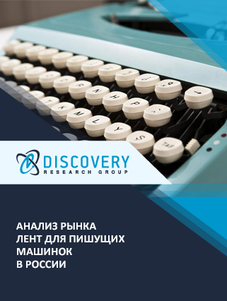 Маркетинговое исследование - Анализ рынка лент для пишущих машинок в России