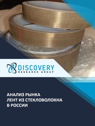 Маркетинговое исследование - Анализ рынка лент из стекловолокна в России