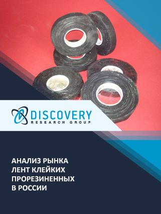 Анализ рынка лент клейких прорезиненных в России