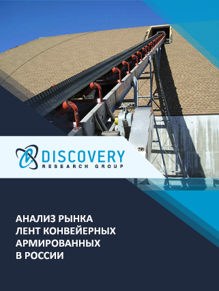 Анализ рынка лент конвейерных армированных в России