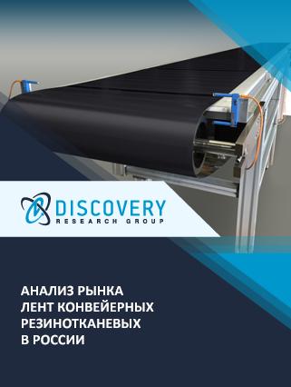 Анализ рынка лент конвейерных резинотканевых в России