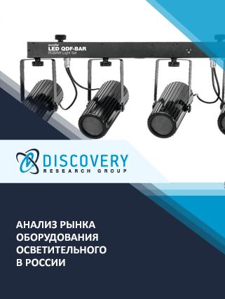 Анализ рынка оборудования осветительного в России