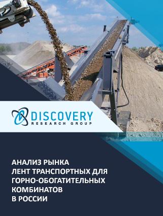 Анализ рынка лент транспортных для горно-обогатительных комбинатов в России