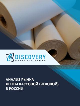 Маркетинговое исследование - Анализ рынка ленты кассовой (чековой) в России