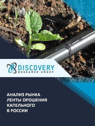 Анализ рынка ленты орошения капельного в России