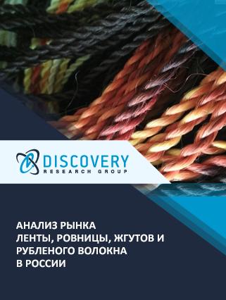Анализ рынка ленты, ровницы, жгутов и рубленого волокна в России
