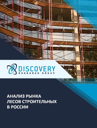 Маркетинговое исследование - Анализ рынка лесов строительных в России