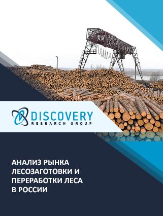 Маркетинговое исследование - Анализ рынка лесозаготовки и переработки леса в России