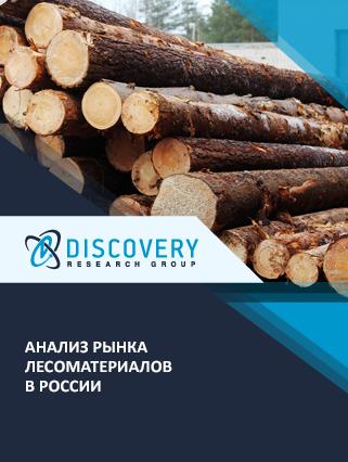 Маркетинговое исследование - Анализ рынка лесоматериалов в России