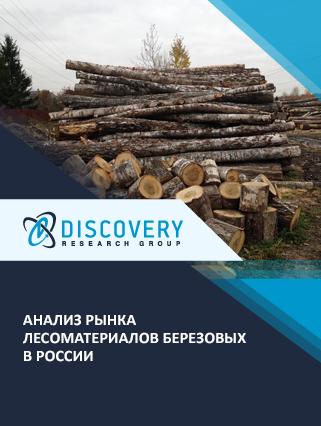 Маркетинговое исследование - Анализ рынка лесоматериалов березовых в России