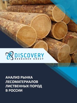 Маркетинговое исследование - Анализ рынка лесоматериалов лиственных пород в России