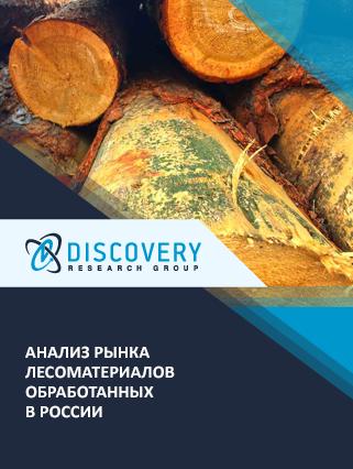 Маркетинговое исследование - Анализ рынка лесоматериалов обработанных в России