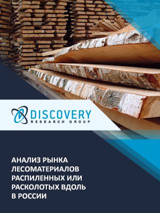 Маркетинговое исследование - Анализ рынка лесоматериалов распиленных или расколотых вдоль в России